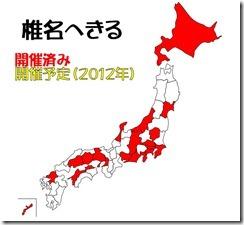 椎名へきるコンサート開催地20120220_0515621338
