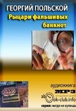 G. Pol'skoi. Rycari fal'shivyh banknot