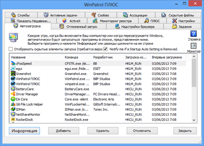 WinPatrol Free Windows Security Software