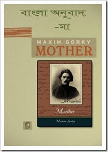 Mother by Maxim Gorky