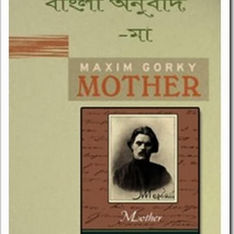 mother by maxim gorky essay Character analysis, literary criticism - the character of pavel as a revolutionary hero in gorky's novel, mother.