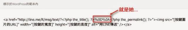 用 LINE 傳送鍵程式碼中不應該出現的字元.jpg