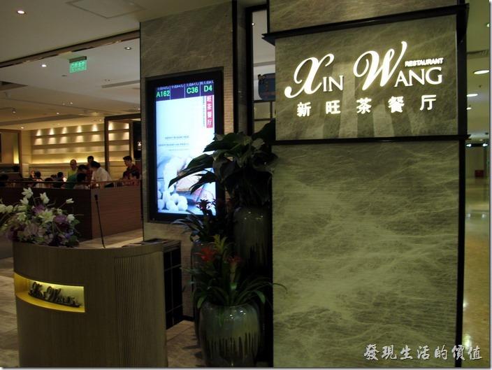 上海八百伴-新旺茶餐廳01