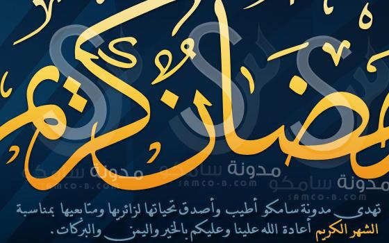 مدونة سامكو | كل عام وأنتم بخير بمناسبة حلول شهر رمضان المبارك