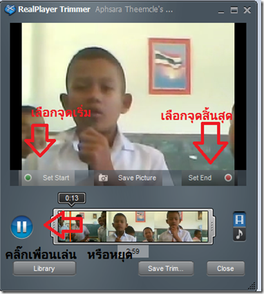 use realplayer trimmer