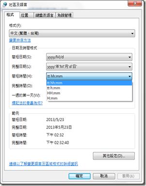 QQ截圖20130523143252