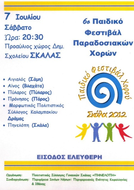 6ο Παιδικό Φεστιβάλ χορού «Σκάλα 2012» (7-7-2012)