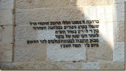 2011-05-31 Jerusalem Tour 053
