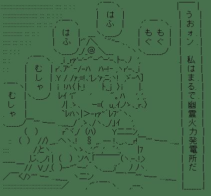 西行寺幽々子 食べる(東方)