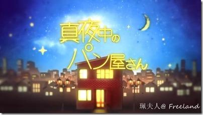 (日劇)深夜烘焙坊 – 真夜中のパン屋さん