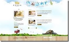 網頁設計 弗萊堡莊園 2