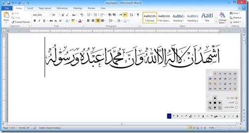 Kaligrafi digital Syahadat