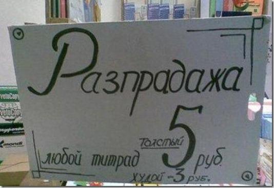 prikoly_v_reklame_30