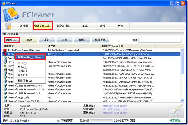 FCleaner6