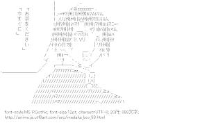 [AA]球磨川禊「お茶をください 今すぐに」 (めだかボックス)