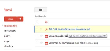 บันทึกไฟล์จากอีเมล์ไปยัง Google drive