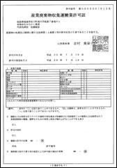 山形県産業廃棄物収集運搬許可証