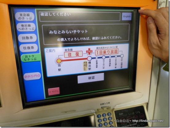 橫濱一日券-購買方式3