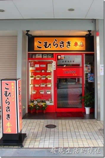 日本九州在地的好味道【熊本拉麵 こむらさき本店】。「熊本拉麵こむらさき本店」的大門口。店面不大,有食物的模型可以參考。