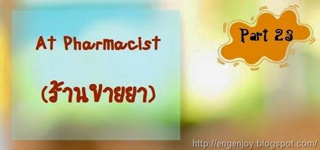 At_Pharmacist_สนทนาร้านขายยาภาษาอังกฤษ