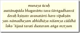 [Shrimad Bhagavatam, 4.10.30]