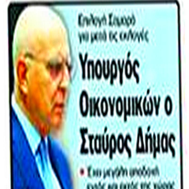 """Έχουν συμφωνήσει στον Δήμα ως """"κοινής αποδοχής"""" υπουργό Οικονομικών…"""