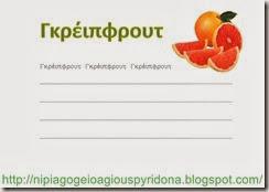 Τα φρούτα του χειμώνα- μαθαίνω να γράφω(3)