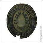 А.4-1      Фасадная доска   «Застраховано от огня. Саламандра».  Латунь, 377 х 325  мм.  1850-е – 1880-е гг. Ч.с.