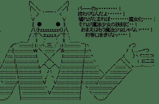 カイジ風キュゥべえ (魔法少女まどか☆マギカ)