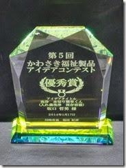 川崎福祉アイデアコン 楯 (16)