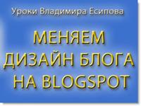 меняем дизайн блога на BlogSpot - Уроки Владимира Есипова