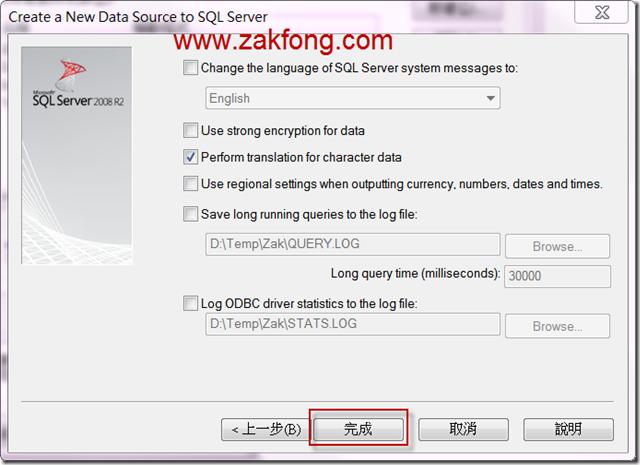 201200610-19-Weka-連接MS SQL SERVER 2008 R2-W