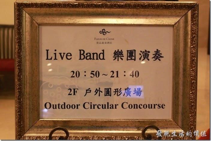 星期假日的時候在其2F戶外圓形廣場有音樂表演。