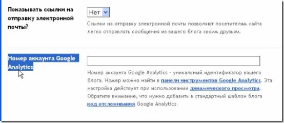 настройки блога - основные сведения