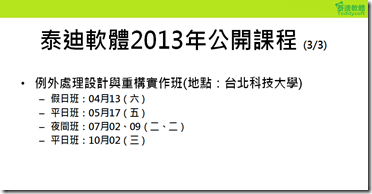 螢幕快照 2013-01-27 下午10.45.42