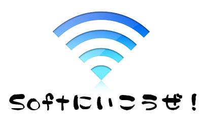 softwifi.jpg