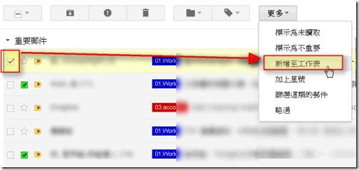gmail GTD-12