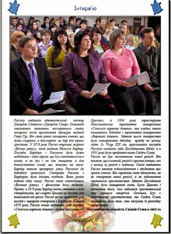 свидетели иеговы знакомство и общение