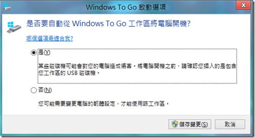 windowstogo