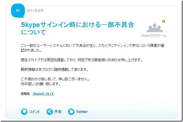 skype_twitter_6_7_3