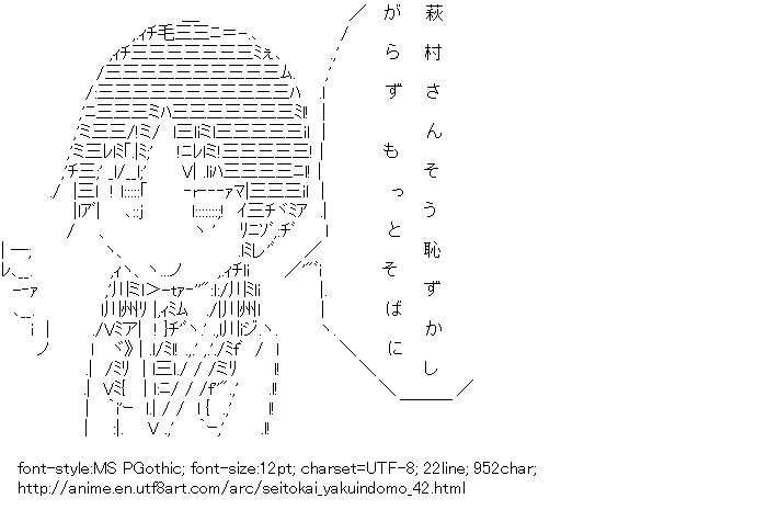 Seitokai Yakuindomo,Uomi