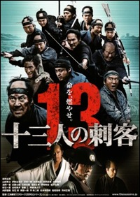 13 Assassins - poster (Japan)