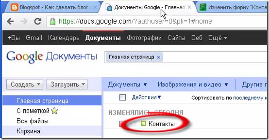 документы google 012