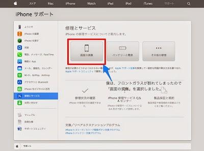 iPhone_の修理とサービス_-_Apple_サポート-7.jpg