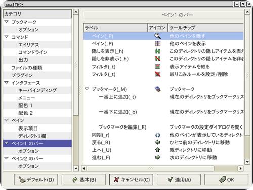 emelfm2_2-0.1-config-ja