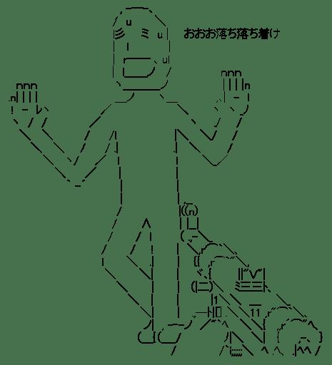 豆柴田「おおお落ち落ち着け」