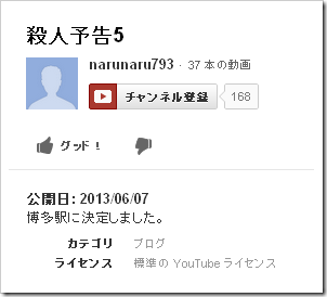 殺人予告5   YouTube