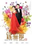 Zhong wu yen ยิ่งเกลียดเธอยิ่งเจอรัก