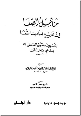 manahil-safa_صفحة_001