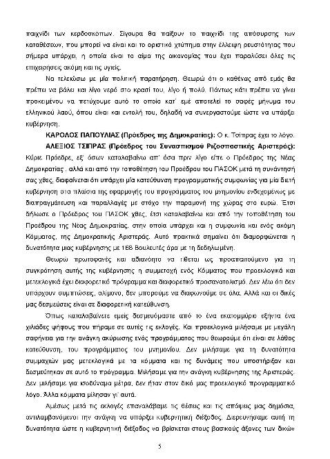 Pages from PraktikaSuskepshsPolitikwnArxhgwn13.05.2012_Page_1